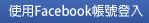 使用 Facebook 帳號登入